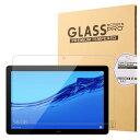 【送料無料】HUAWEI MediaPad T5 10用 /T3 10/T1 10用強化ガラス選択可能 液晶保護フィルム ガラスフィルム 耐指紋 撥油性 表面硬度 9H 業界最薄0.3mmのガラスを採用 2.5D ラウンドエッジ加工 液晶ガラスフィルム