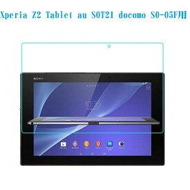 【送料無料】Sony Xperia Z2 Tablet10.1インチ専用☆ 強化ガラス 保護フィルム ☆9H硬度の液晶保護 0.3mm超薄型耐指紋 撥油性 高透過率 ラウンドエッジ加工 SO-05F /SOT21 対応
