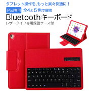 【送料無料】iPadPro10.5用/NEWiPad9.7用(2018第6世代/2017第五世代)/Pro9.7用/air1/2用/iPadmini1/2/3用/mini4用/ipadpro11用選択可能☆レザーケース付きBluetoothキーボードiPadAir310.5用/iPadmini5用追加