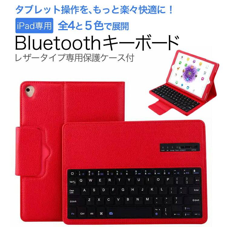 【送料無料】iPadPro10.5用/NEW iPad9.7用(2017年)/Pro9.7用/ air1/2用/iPad mini1/2/3用/mini4用選択可能☆レザーケース付き Bluetooth キーボード☆全5色☆