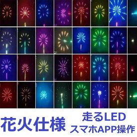 【送料無料】イルミネーション流れる花火 LEDテープ型 RGB 光が走るタイプのLED APP リモコン操作 AC電源 USB電源