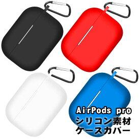 【送料無料】 AirPods pro ケース AirPods proカバー シリコン素材 保護ケース