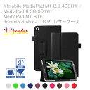 【送料無料】docomo dtab d-01G/Huawei MediaPad M1 8.0 403HW/MediaPad 8 S8-301W/Y!mobile Media Pad M1 8.0通用 高品質二つ折 PUレザーケース☆全7色