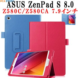 【送料無料】ASUS ZenPad S 8.0 Z580C/Z580CA専用 高品質PU 二つ折レザーケース☆全11色