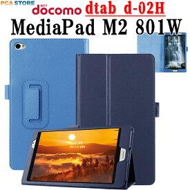 【送料無料】 NTT docomo dtab Compact d-02k/dtab Compact d-01J / dtab d-02H専用選択可能☆ 高品質PU 二つ折レザーケース☆全11色