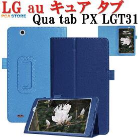 【送料無料】 LG au Qua tab PX LGT31 8インチタブレット専用スタンド機能付きケース 二つ折 カバー 薄型 軽量型 スタンド機能 高品質PUレザーケース☆全10色 [2016 年 新型]
