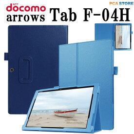 【送料無料】 NTT docomo arrows Tab F-04H カバー f-04h 保護ケース スタンド機能付き専用ケース 二つ折 カバー 薄型 軽量型 スタンド機能 高品質PUレザーケース☆全8色