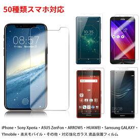 【送料無料】 iPhone・Sony Xperia・ASUS ZenFon・ARROWS・HUAWEI・Samsung GALAXY・Y!mobile・楽天モバイル・その他・対応 強化ガラス 液晶保護フィルム ガラスフィルム 耐指紋 撥油性 表面硬度 9H 業界最薄0.3mmのガラスを採用 2.5D ラウンドエッジ加工 液晶ガラスフィルム
