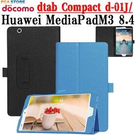 NTT docomo dtab Compact d-02k/dtab Compact d-01J/MediaPad M3 8.4 専用選択可能 高品質PU 二つ折レザーケース☆全11色
