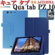【送料無料】キュアタブQuatabPZ10インチタブレット専用スタンド機能付きケース二つ折カバー薄型軽量型スタンド機能高品質QuatabPZauLGT32SWAレザーケース☆全11色