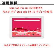 【送料無料】キュアタブQuatabPZ10インチタブレット専用スタンド機能付きケース二つ折カバー薄型軽量型スタンド機能高品質QuatabPZauLGT32SWAレザーケース☆全13色