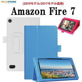 【送料無料】Amazon Fire 7 (2019モデル/2017モデル適用)スタンド機能二つ折 カバー 薄型 軽量型 スタンド機能