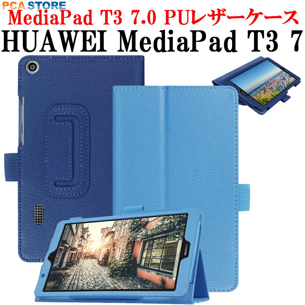 【送料無料】Huawei Mediapad T3 7.0 2017専用 高品質PU 二つ折レザーケース☆全10色