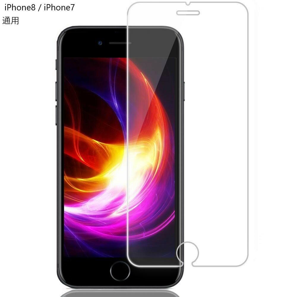 【送料無料】 iPhone8/iPhone8 puls 強化ガラス液晶保護フィルム 2.5D 0.3mm超薄型 耐指紋 撥油性 高透過率 ラウンドエッジ加工