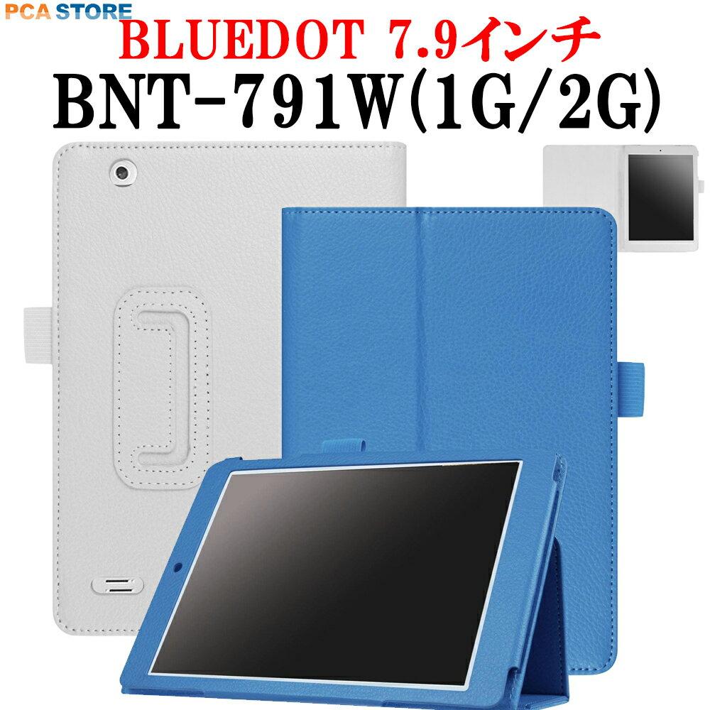 【送料無料】BLUEDOT BNT-791W(1G) BNT-791W(2G) 7.9インチ 専用 マグネット開閉式 スタンド機能付き  二つ折 カバー 薄型 軽量型 スタンド機能 高品質PUレザーケース