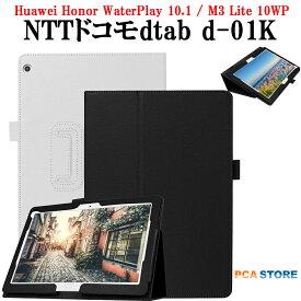 【送料無料】 NTT docomo dtab d-01K/M3 Lite 10WP/Huawei Honor WaterPlay 10.1専用/d-01H/ M2 10.0専用選択可能二つ折 カバー マグネット開閉式 スタンド機能付きケース 薄型 軽量型 スタンド機能 高品質PUレザーケース☆全11色