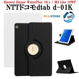 【送料無料】NTTドコモ dtab d-01K / Huawei MediaPad M3 Lite 10 wp 専用ケース 360度回転仕様カバー 薄型 軽量型 スタンド機能 高品質(2017モデル)Honor WaterPlay PUレザーケース