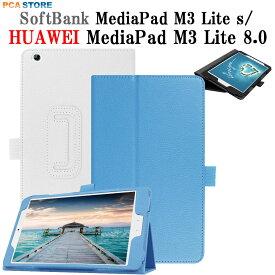 【送料無料】SoftBank MediaPad M3 Lite s / HUAWEI MediaPad M3 Lite 8.0 ケース マグネット開閉式 二つ折カバー スタンド機能付きケース 薄型 軽量型 高品質 PUレザーケース