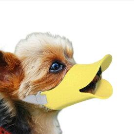【送料無料】ペット用マスク アヒル口の形マスク ペット用口輪 家具破壊防止 キズ舐め止め 小型犬・中型犬 犬無駄吠え対策 小型犬 中型犬口輪 拾い食い