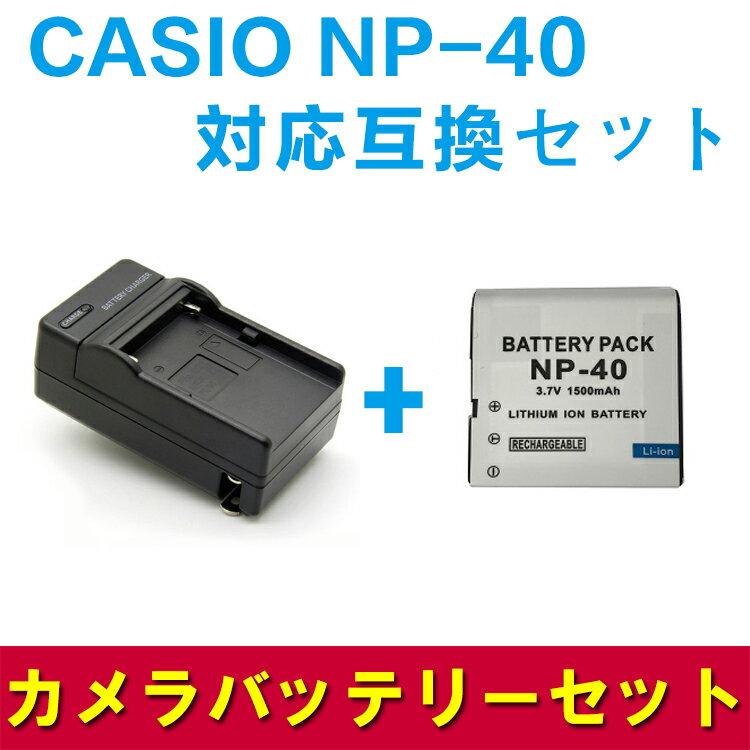【送料無料】CASIO NP-40 対応互換バッテリー&急速充電器セットExilim EX-FC100 EX-FC150 EX-FC160S EX-Z400 EX-Z100 EX-Z1000対応
