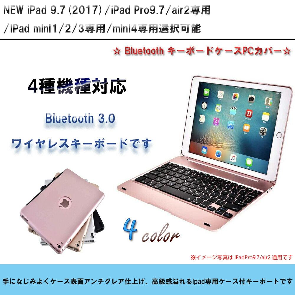 【送料無料】NEW iPad 9.7(2017)/iPad Pro9.7/air2専用/iPad mini1/2/3専用/mini4専用選択可能☆ Bluetooth キーボードケースPCカバー☆色選択可能☆☆MacbookAIRに変身