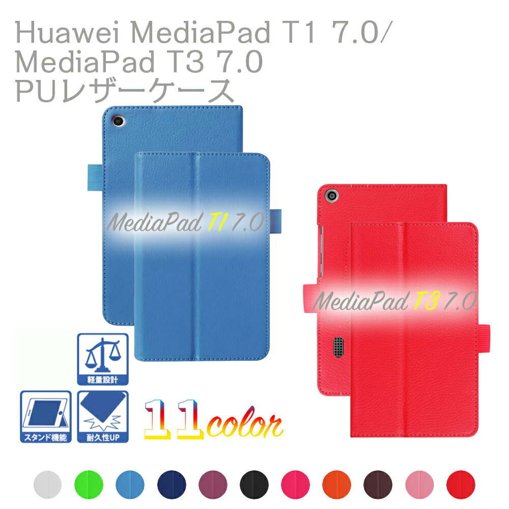 【送料無料】Huawei MediaPad T1 7.0 LTE用/ MediaPad T3 7.0用選択可能 スタンド機能付き専用ケース 二つ折 カバー 薄型 軽量型 スタンド機能 高品質PUレザーケース☆全11色