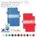 【送料無料】Huawei MediaPad T1 7.0 LTE用/ MediaPad T3 7.0用選択可能 スタンド機能付き専用ケース 二つ折 カバー…