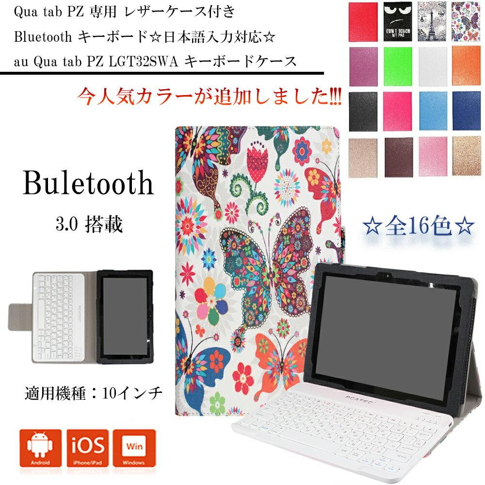 【送料無料】Qua tab PZ 専用 レザーケース付き Bluetooth キーボード☆日本語入力対応☆au Qua tab PZ LGT32SWA キーボードケース☆全16色