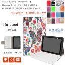 【送料無料】Qua tab PZ 専用 レザーケース付き Bluetooth キーボード☆日本語入力対応☆au Qua tab PZ LGT32SWA キーボー...