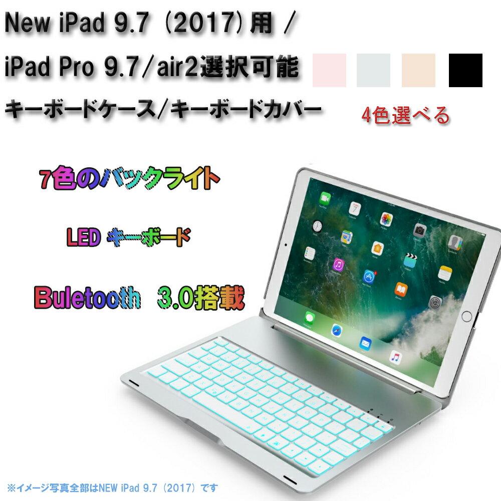【送料無料】New iPad 9.7 (2017)用 /iPad Pro 9.7/air2選択可能 キーボードケース/キーボードカバー 7色のバックライト スタンド機能 ワイヤレスbluetoothキーボード リチウムバッテリー内蔵 人気 かっこいい アルミ合金製