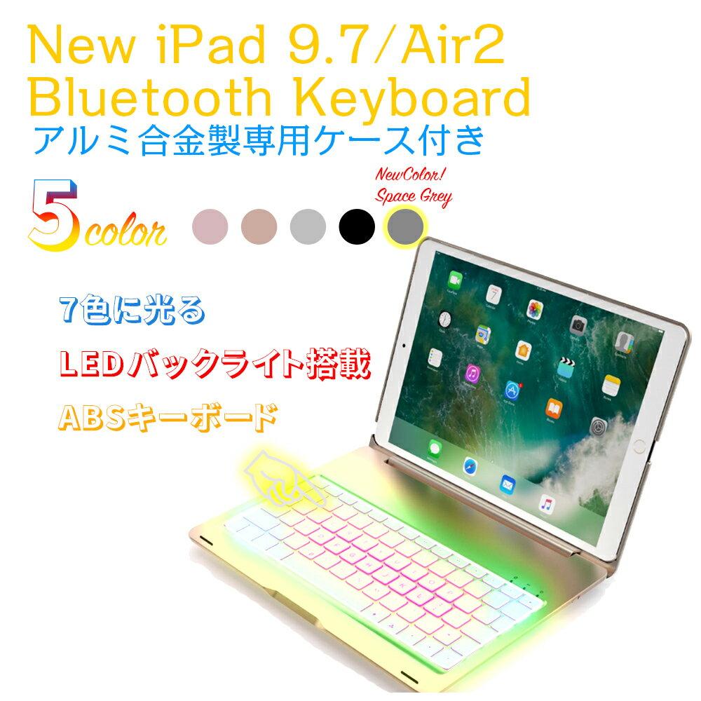 【送料無料】iPad Pro 9.7/New iPad 9.7 (2017)用 /air2選択可能 キーボードケース/キーボードカバー 7色のバックライト スタンド機能 ワイヤレスbluetoothキーボード リチウムバッテリー内蔵 人気 かっこいい アルミ合金製