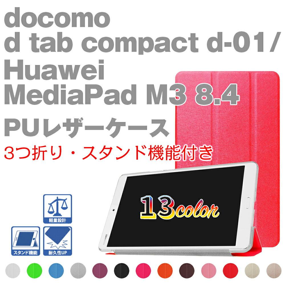 【送料無料】NTT docomo dtab Compact d-01J/MediaPad M3 8.4 タブレット専用保護カバー 専用三つ折スマートクリアカバー☆超薄 軽量型 スタンド機能 高品質PUレザーケース☆全13色