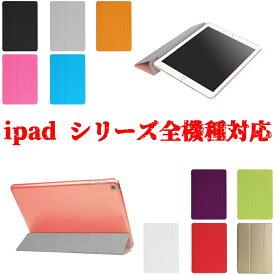 【送料無料】 ipad ケース iPad専用各仕様選択可 iPad 10.2 第7世代 三つ折スマートカバー 超薄 軽量型 スタンド機能 高品質PUレザーケース 11色 iPad Pro11用/iPad Pro10.5/Air3用/ iPad 9.7(2018第6世代/2017第5世代)air1/iPad Pro9.7用/air2/mini54321用iPad4/3/2用