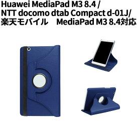 【送料無料】Huawei MediaPad M3 8.4/NTT docomo dtab Compact d-01J専用 360度回転仕様カバー ケース 薄型 軽量型 スタンド機能 高品質PUレザーケース☆全13色☆楽天モバイル MediaPad M3 8.4対応