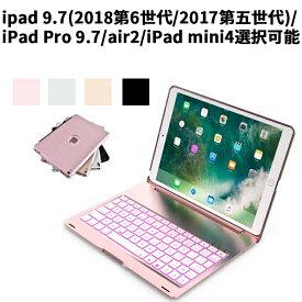 【送料無料】iPad 9.7(2018第6世代/2017第五世代)air1 /iPad Pro 9.7/air2/iPad mini4選択可能 キーボードケース/キーボードカバー 7色のバックライト スタンド機能 ワイヤレスbluetoothキーボード リチウムバッテリー内蔵 人気 かっこいい アルミ合金製