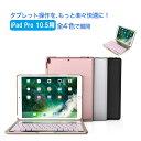 【送料無料】iPad Pro 10.5用/iPad Pro11用キーボードケース/キーボードカバー 7色のバックライト スタンド機能 ワイ…
