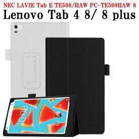 【送料無料】NEC LAVIE Tab E TE508/HAW PC-TE508HAW / Lenovo Tab 4 8 ケース マグネット開閉式 二つ折カバー スタンド機能付きケース 薄型 軽量型 スタンド機能 高品質PUレザーケース