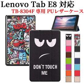 【送料無料】 Lenovo Tab E8 タブレット専用ケース マグネット開閉式 スタンド機能付き 三つ折 カバー 薄型 軽量型 スタンド機能 TB-8304F PUレザーケース