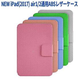 【送料無料】NEW iPad(2017) air1/2通用ABSレザーケース付き Bluetooth キーボード スリム超薄仕様☆オレンジ、ピンク、グリーン、ブルー、グレー選べる5カラー