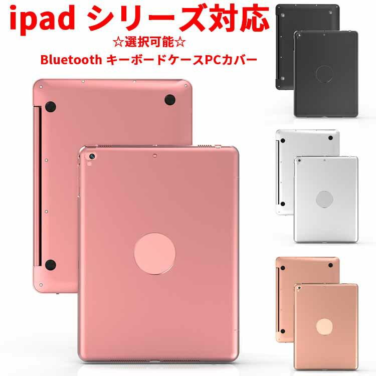 【送料無料】NEW iPad 9.7(2018/2017)/iPad Pro9.7/Air2/Air/iPad mini1/2/3/4選択可能☆ Bluetooth キーボードケースPCカバー☆6色選択可能☆☆MacbookAirに変身