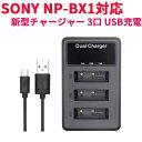 【送料無料】SONY NP-BX1 対応縦充電式USB充電器 LCD付4段階表示3口同時充電仕様 USBバッテリーチャージャー (3口USB…