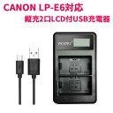 【送料無料】CANON LP-E6対応縦充電式USB充電器 PCATEC LCD付4段階表示2口同時充電仕様USBバッテリーチャージャー For…
