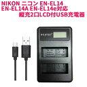 【送料無料】NIKON ニコン EN-EL14 EN-EL14A EN-EL14e対応縦充電式USB充電器 PCATEC LCD付4段階表示2口同時充電仕様US…