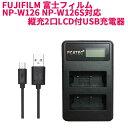 【送料無料】FUJIFILM 富士フィルム NP-W126 NP-W126S対応縦充電式USB充電器 PCATEC LCD付4段階表示2口同時充電仕様US…