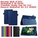 【送料無料】docomo dtab d-01G/Huawei MediaPad M1 8.0 403HW/MediaPad 8 S8-301W/Y!mobile Media Pad M1 8.0通用 高…