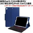 【送料無料】新型iPad 9.7(2018第6世代/2017第五世代)/Pro9.7/air1/2通用/レザーケース付き Bluetooth キーボード☆全…