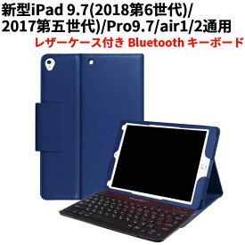 【送料無料】新型iPad 9.7(2018第6世代/2017第五世代)/Pro9.7/air1/2通用/レザーケース付き Bluetooth キーボード☆全11色☆日本語入力対応