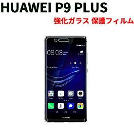 【送料無料】 HUAWEI P9 PLUS 強化ガラス 液晶保護フィルム ガラスフィルム 耐指紋 撥油性 表面硬度 9H 業界最薄0.3mmのガラスを採用 2.5D ラウンドエッジ加工 液晶ガラスフィルム