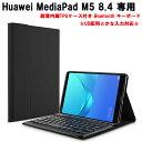 【送料無料】Huawei MediaPad M5 8.4超薄内蔵TPUケース付き Bluetooth キーボード☆US配列☆かな入力対応☆