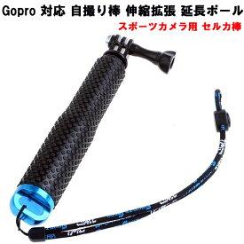 【送料無料】 Gopro 対応 自撮り棒 伸縮拡張 延長ポール スポーツカメラ用 セルカ棒 アルミニウム合金材料 防水仕様Gopro Hero 1 2 3 3+ 4 、xiaoyi、 SJCAMなどのカメラ対応